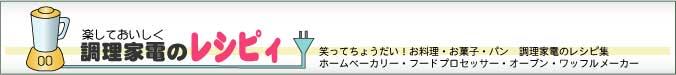 調理家電のレシピィ(ホームベーカリーレシピ)