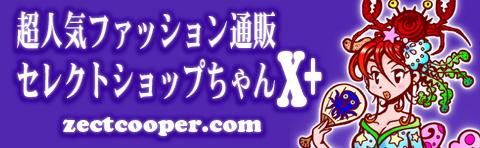 超人気ファッション通販【セレクトショップちゃん】X+