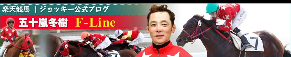 五十嵐冬樹騎手公式ブログ ~ F-Line