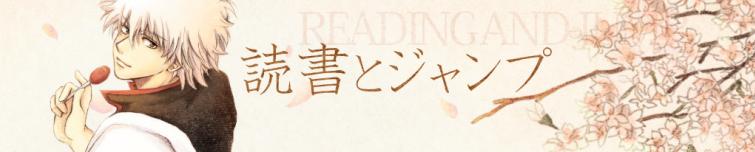 読書とジャンプ