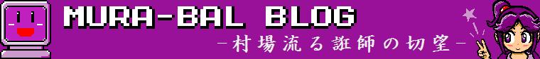 Mura-bal Blog -村場流る誑師の切望-