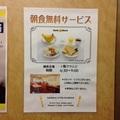 スマイルホテル神戸元町