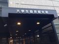 コープ・イン・京都