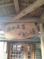 角地蔵尊お告げの湯 神梅館