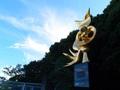 ホテル シーショア・リゾート(旧シーショア御津岬)