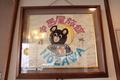 野沢温泉 中島屋旅館
