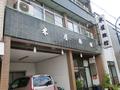 米屋旅館<高知県>