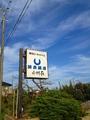 蓮沼シーサイドイン小川荘