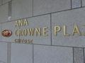 ANAクラウンプラザホテル千歳(旧 千歳全日空ホテル)
