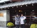草津温泉 古久長旅館