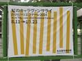ゲストハウスわさび名古屋駅前