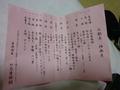 草津温泉 湯畑展望露天の宿 ぬ志勇旅館(ぬしゆうりょかん)