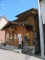 野沢温泉 村のホテル 住吉屋