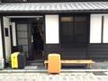 京乃宿 はなしおり