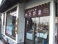 甲府昭和温泉ビジネスホテル