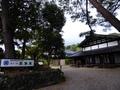 岩室温泉 高志の宿 高島屋