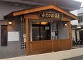 ホテル菊富士