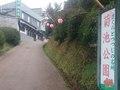 菊池温泉 観光旅館 城山荘