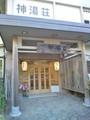 十津川上湯温泉 旅館神湯荘