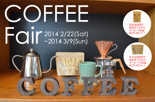 COFFEE FAIR