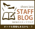 shoes iaraのSTAFF BLOG