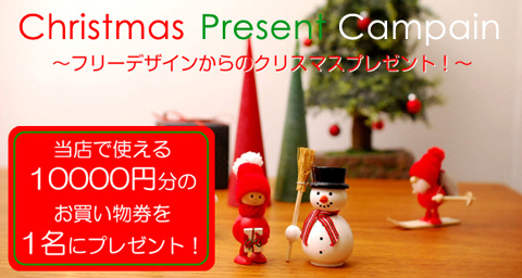 christmaspresent_blog