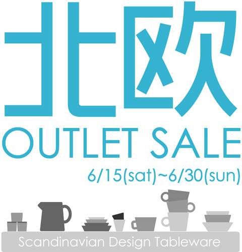 北欧OUTLET