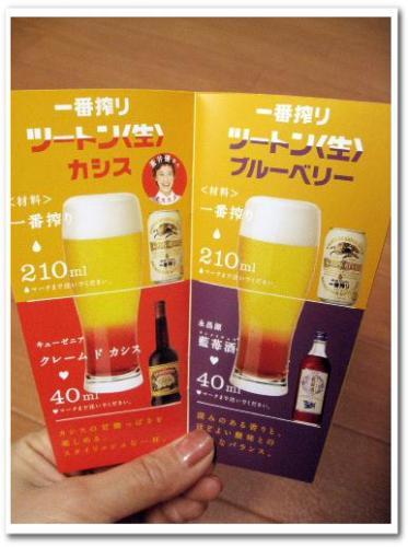 おうちでツートン生セット キリン 仕組み 味 口コミ カクテル フロート 2層 作り方 やり方 021.jpg