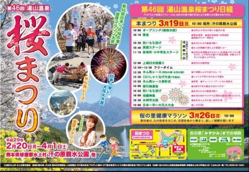 湯山温泉桜まつり熊本地震2.jpg