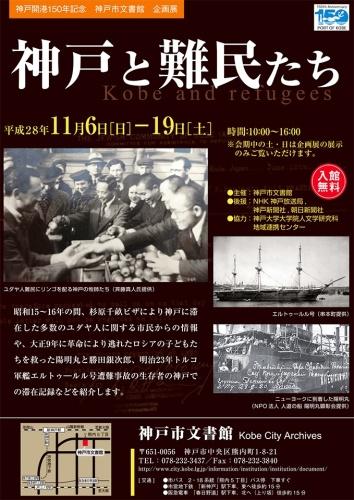 神戸開港150年神戸と難民たち展.jpg