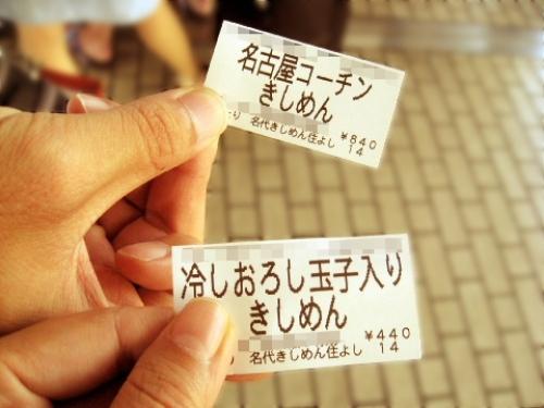 名古屋駅新幹線上りホーム きしめん住よし.jpg