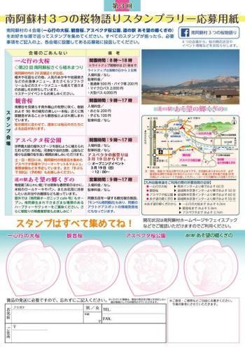 熊本地震復興支援南阿蘇村3つの桜物語り2017その2.jpg