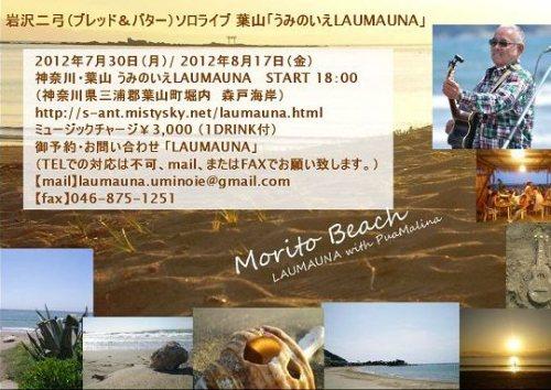 2012/07/30・2012/08/17 葉山「うみのいえLAUMAUNA」