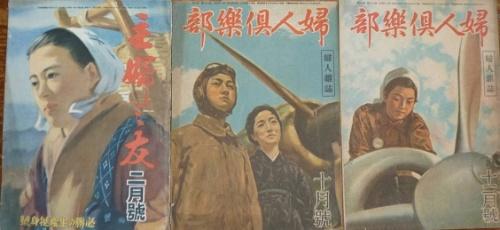 主婦之友・婦人倶楽部表紙1944年.jpg
