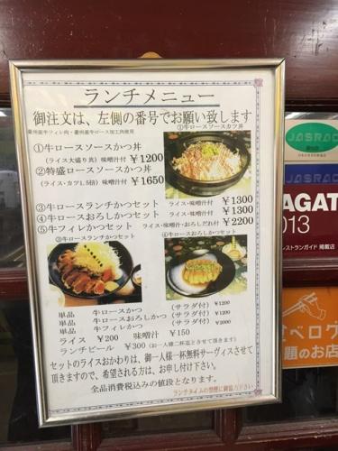 おか田・2.JPG
