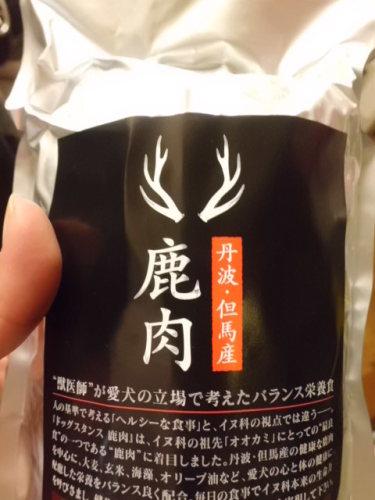CIMG1696シカ肉.JPG