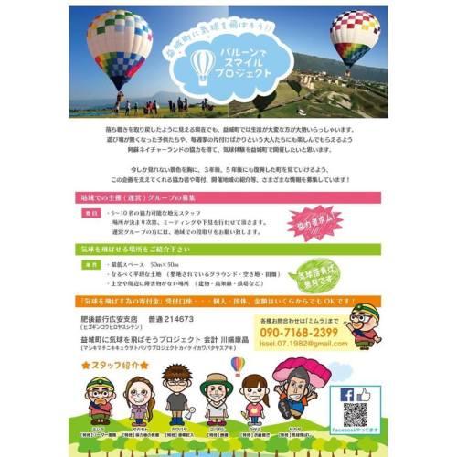 熊本地震益城町にバルーンを飛ばそう2.jpg