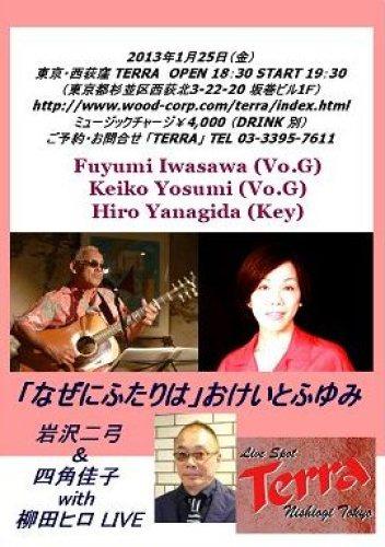 2013/01/25 西荻窪「Terra」