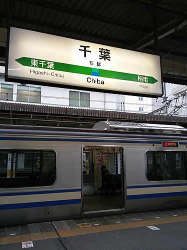 chiba-stn.jpg