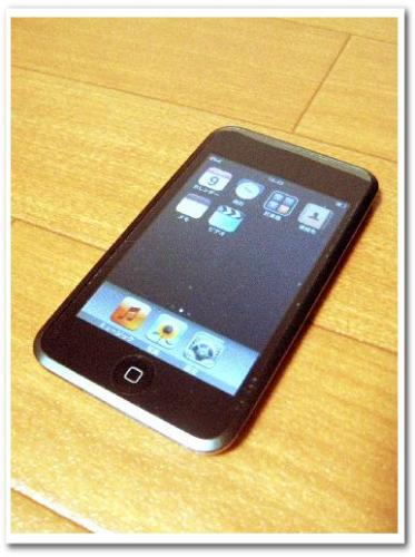 ipod touch 第1世代 MA627J 使い方 画像 16GB 洋服・衣類管理002.jpg