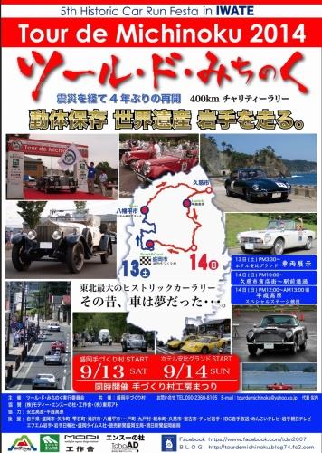 0714tour_de_mitinoku.jpg