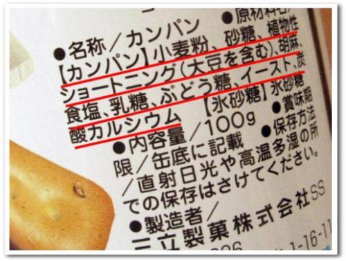 ダイエットに!乾パン米ぬかクッキーのレシピ(カンパンリメイク料理の作り方・食用米ぬか「いりぬか」のアレンジ利用法)016.jpg
