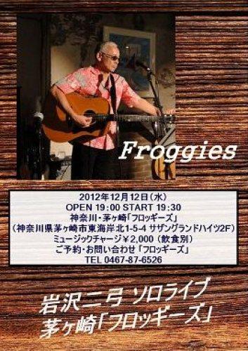 2012/12/12 茅ヶ崎『フロッギーズ』