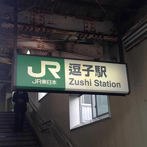 zushi_stn01.jpg