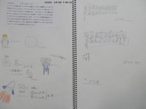 2015.02.10 EX003n.JPG