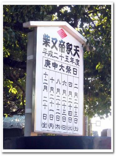 柴又帝釈天 初庚申 2013 庚申大祭 縁日 日程 001.jpg