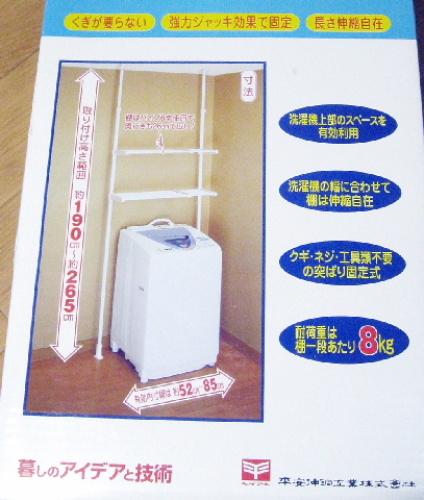 つっぱりランドリーラック 洗濯機ラック レビュー 口コミ画像002.jpg