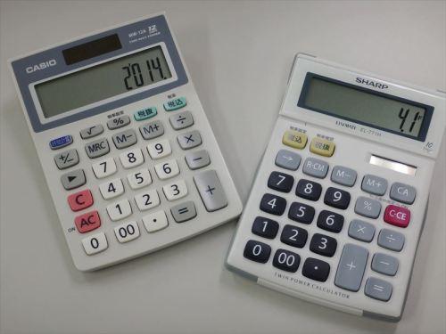 計算機 税率 変更