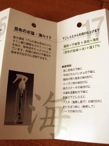 【レシピ】電気鍋「レコルト ポットデュオ エスプリ」と「昆布の水塩」で燻製を作ってみた 008.jpg