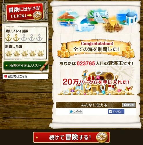 蒼海王への道.jpg